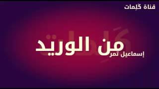إسماعيل تمر -من الوريد مع كلمات