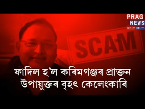ACS Officer arrested by Karimganj police for corruption and illegal land acquisition