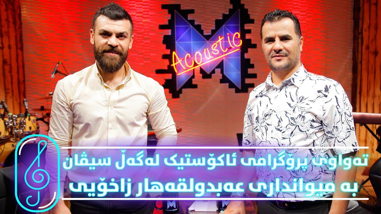 Programi Kurdmax Acoustic - Alqay 3 - Abdulqahar Zaxoyi