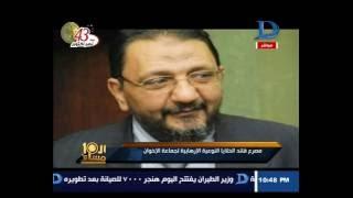 العاشرة مساء  مقتل القيادى الإخوانى محمد كمال فى تبادل لاطلاق النار مع قوات الشرطة