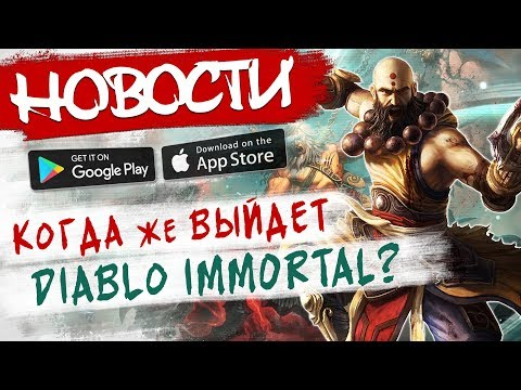 видео: 📱Новости Андроид/ios игр 2019: diablo immortal, league of legends, teamfight tactics  / №66