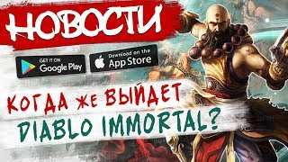📱Новости Андроид/iOS игр 2019: Diablo Immortal, League of Legends, Teamfight Tactics  / №66