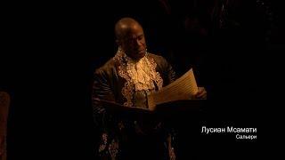 АМАДЕЙ. Отрывок из спектакля. Моцарт и музыка. Королевский Национальный театр