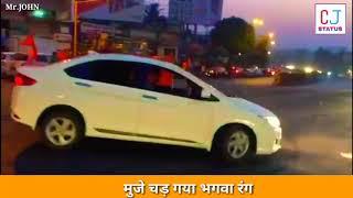 bhagwa rang whatsapp status video🚩भगवा रंग🚩Car Dance Video 🚩