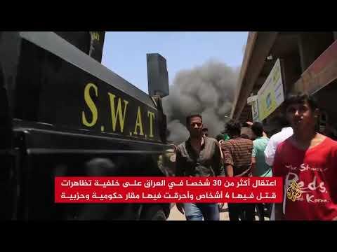استمرار الاحتجاجات بالبصرة.. تعرف على أبرز مطالبها  - نشر قبل 5 ساعة
