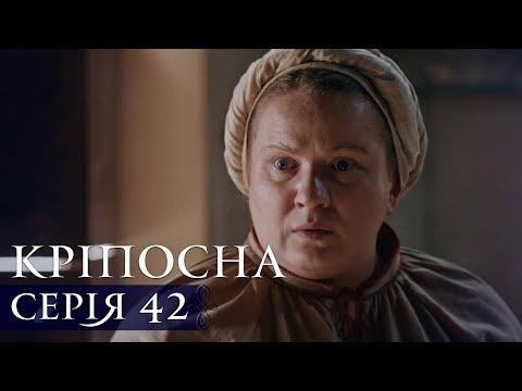 КРЕПОСТНАЯ | СЕРИЯ 42 | Сериал | Мелодрама