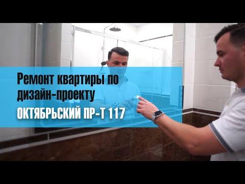Ремонт квартиры по дизайн-проекту: г. Киров, Октябрьский пр-т, 117
