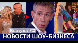 "Новости Шоубиза #2 Позор ""Звездам под гипнозом"". Панин теперь DJ. Рамштайн и Лобода. Премия Жара."