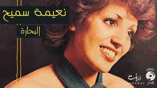 Naima Samih - El Bahara (EXCLUSIVE) | (نعيمة سميح - البحارة (حصريآ
