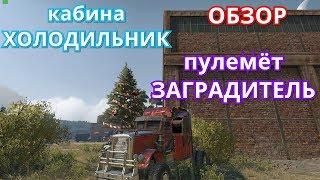 Обзор кабина ХОЛОДИЛЬНИК и пулемет ЗАГРАДИТЕЛЬ