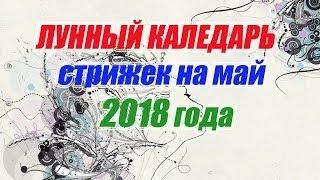 видео Календарь стрижек 2018