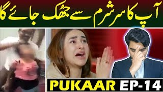 Pukaar Episode 14 |  Teaser Promo Review | Top Pakistani ARY Digital Drama #MRNOMAN