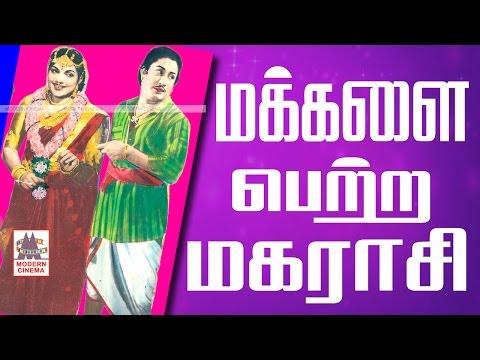 Makkalai Petra Maharaasi Full Movie   SIvaji   மக்களை பெற்ற மகராசி