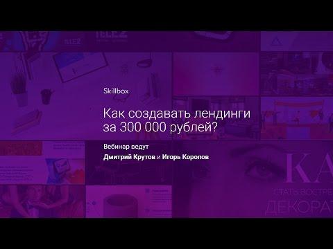 Как создавать лендинги за 300 000 рублей?