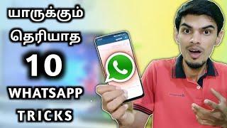 இந்த WHATSAPP TRICK தெரிஞ்ச நீங்கதா GETHU   10 Whatsapp Tricks and Tips   Cyber Tamizha