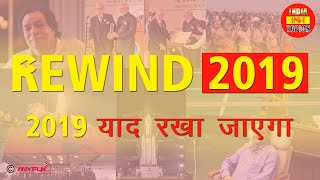 2019 Highlights - Hottest News of 2019 | India Hot Topics