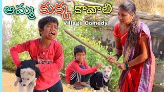అమ్మ కుక్క కావాలి | Amma Kukka Kavaali | Kannayya Videos | Trends adda