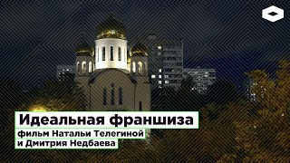 Идеальная франшиза. Фильм Натальи Телегиной и Дмитрия Недбаева