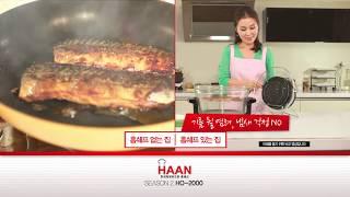 #광파오븐/생선 구우면 미세먼지UP?! 홈쉐프 광파오븐…