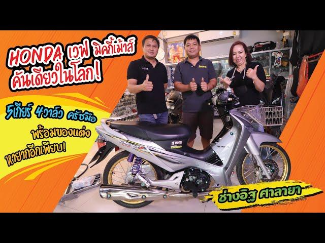 Honda เวฟ koso4 Dohc มิคกี้เม้าส์ คันเดียวในโลก! 5เกียร์ 4วาล์ว คลัทช์มือ by ช่างอิฐ ศาลายา