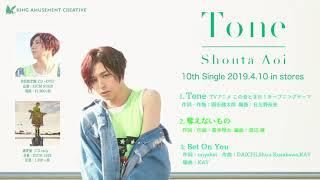2019年4月10日発売の蒼井翔太10thシングル「Tone」に収録されるカップリ...