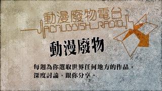 主持: 蝶野刑警、夏目貝嘉賓: 民明丸、漫遊者、(format:ACG) Yangjr、...