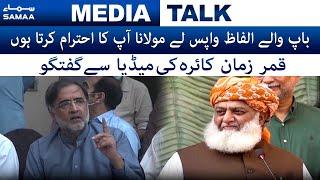 Qamar Zaman Kaira Media Talk | SAMAA TV