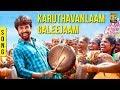 Karuthavanlaam Galeejam : Velaikaran First Single Song Review | Anirudh, Sivakarthikeyan, Nayanthara