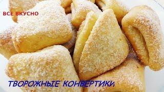 Творожное печенье  Творожные конвертики  Гусиные лапки