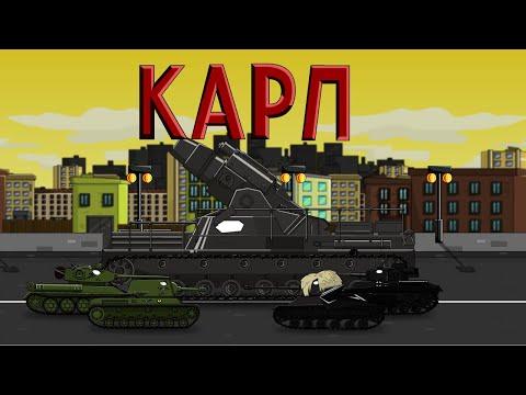 Карл - мультики про танки