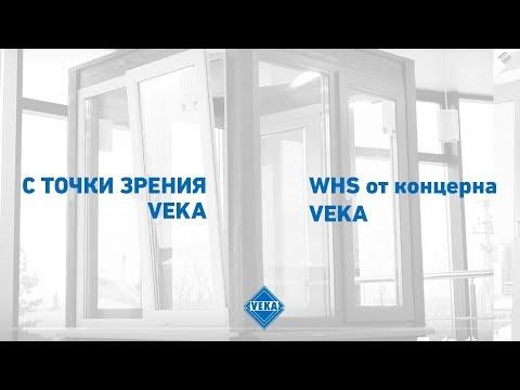 С точки зрения VEKA: WHS от концерна VEKA