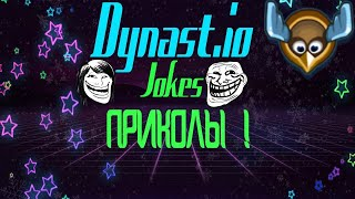 Dynast.io BEST MEME Династ.ио ПРИКОЛЫ