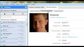 Пошаговая инструкция по работа в Skype