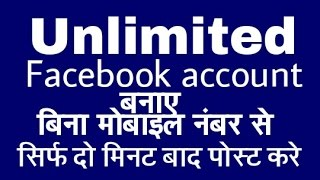www.Facebook.com || Facebook login or sign up || create unlimited fb