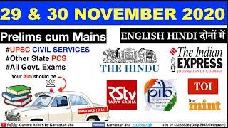 29-30 November 2020 Daily Current Affairs The Hindu Indian Express PIB News UPSC IAS PSC| Kamlaksh