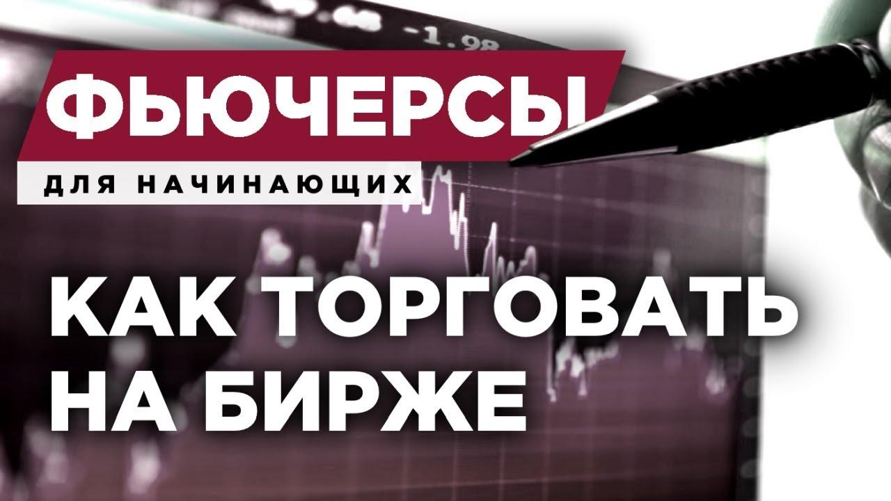 Что такое фьючерсы и как торговать на срочном рынке Московской биржи