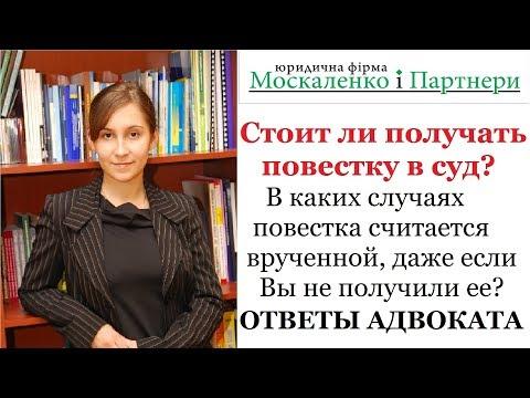 СТОИТ ЛИ ПОЛУЧАТЬ ПОВЕСТКУ - АДВОКАТ МОСКАЛЕНКО А.В.