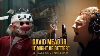David Mead Jr. - It Might Be Better (OST Major Grom / Майор Гром)