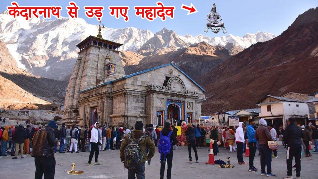 केदारनाथ में चमत्कार। आकाश में दिए महादेव ने दिए भक्तों को दर्शन   Kedarnath Miracle