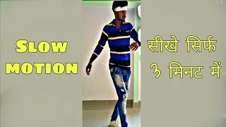 Slow Motion Kaise Chąlna Sikhe l How to slow Motion walk l dance choreography l Girish dancer