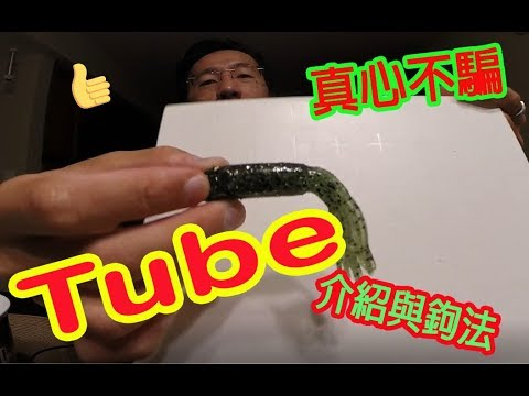 軟餌-Tube 介紹與鉤法 (Tube intro and rigging)