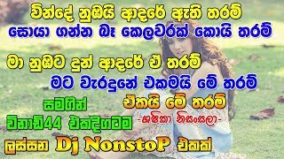 Sinhala Dj Nonstop 2018 New Songs