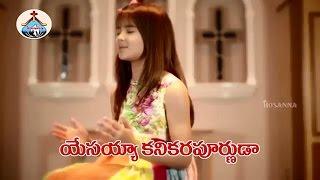 యేసయ్య కనికరపూర్ణుడా Yesayya Kanikara Purnuda Hosanna Ministries 2016 Song