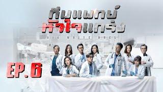 ซีรีส์จีน   ทีมแพทย์หัวใจแกร่ง (Big White Duel) [พากย์ไทย]   EP.6   TVB Thailand   MVHub