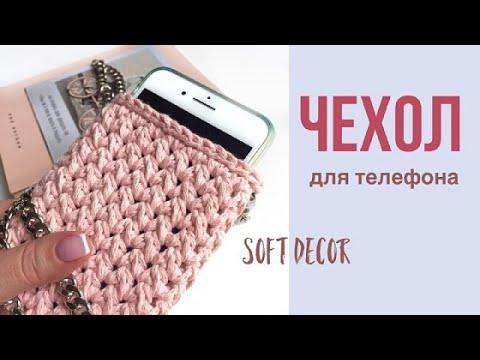 Вязание крючком чехлы для телефонов схемы