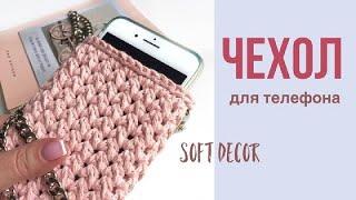Чехол для телефона крючком   Узор крючком для сумки   Soft Decor - Татьяна Чакур