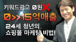 #1 네이버 키워드 광고없이 매출 15억 올린 24세 청년의 인터넷쇼핑몰 마케팅 비법 Feat. 독일전기렌지