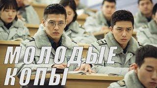 Кино на вечер: Молодые копы\Cheongnyeongyeongchal