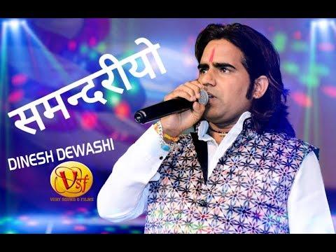 #Samdriyo# Live Dinesh Dewasi DJ Song Samdariyo समन्दरीयो डिजे सोंग दिनेश देवासी
