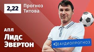 Прогноз и ставка Егора Титова Лидс Эвертон